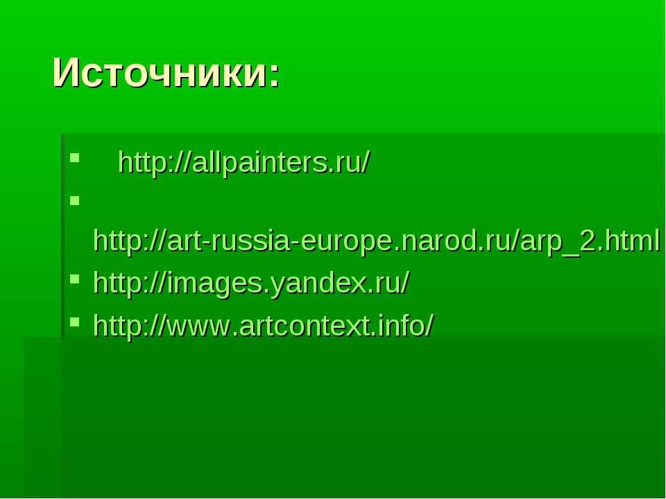 Источники: http://allpainters.ru/ http://art-russia-europe.narod.ru/arp_2.htm...