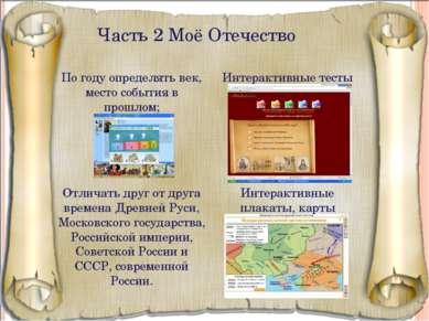 Часть 2 Моё Отечество * По году определять век, место события в прошлом; Инте...