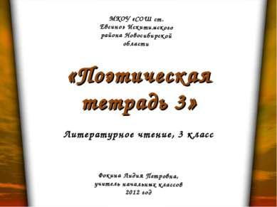 «Поэтическая тетрадь 3» МКОУ «СОШ ст. Евсино» Искитимского района Новосибирск...