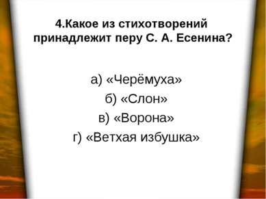 4.Какое из стихотворений принадлежит перу С. А. Есенина? а) «Черёмуха» б) «Сл...