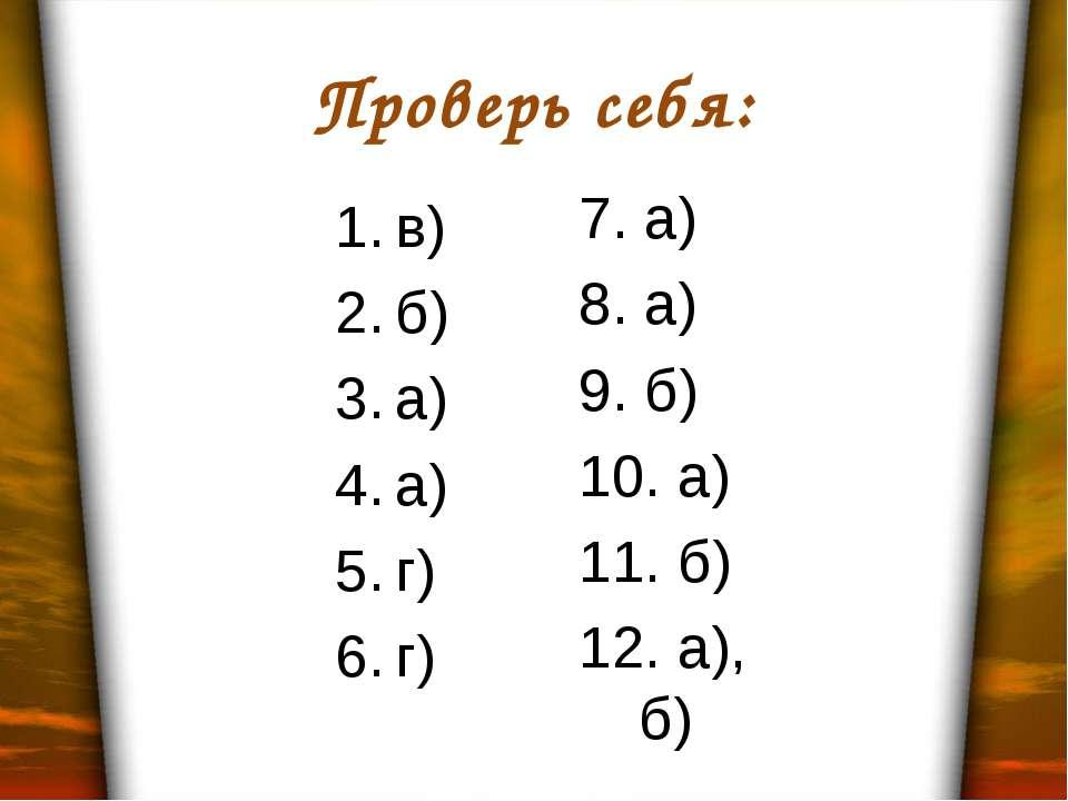 Проверь себя: в) б) а) а) г) г) 7. а) 8. а) 9. б) 10. а) 11. б) 12. а), б)