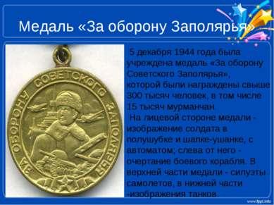 Медаль «За оборону Заполярья» 5 декабря 1944 года была учреждена медаль «За о...