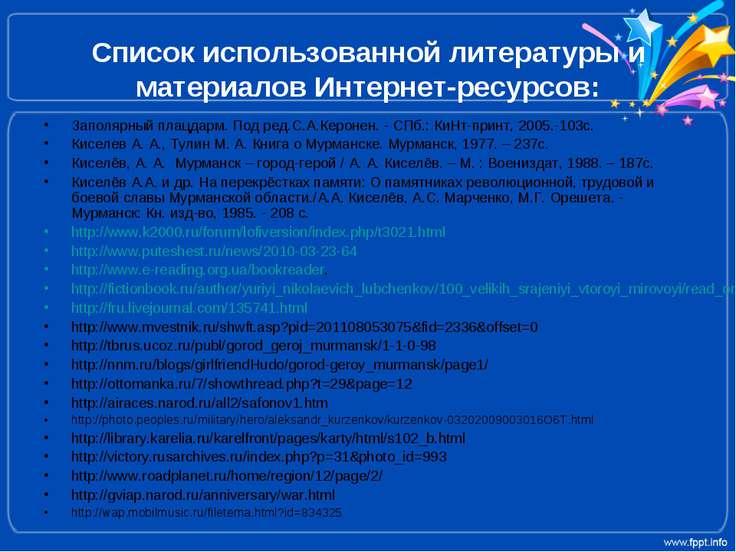 Список использованной литературы и материалов Интернет-ресурсов: Заполярный п...