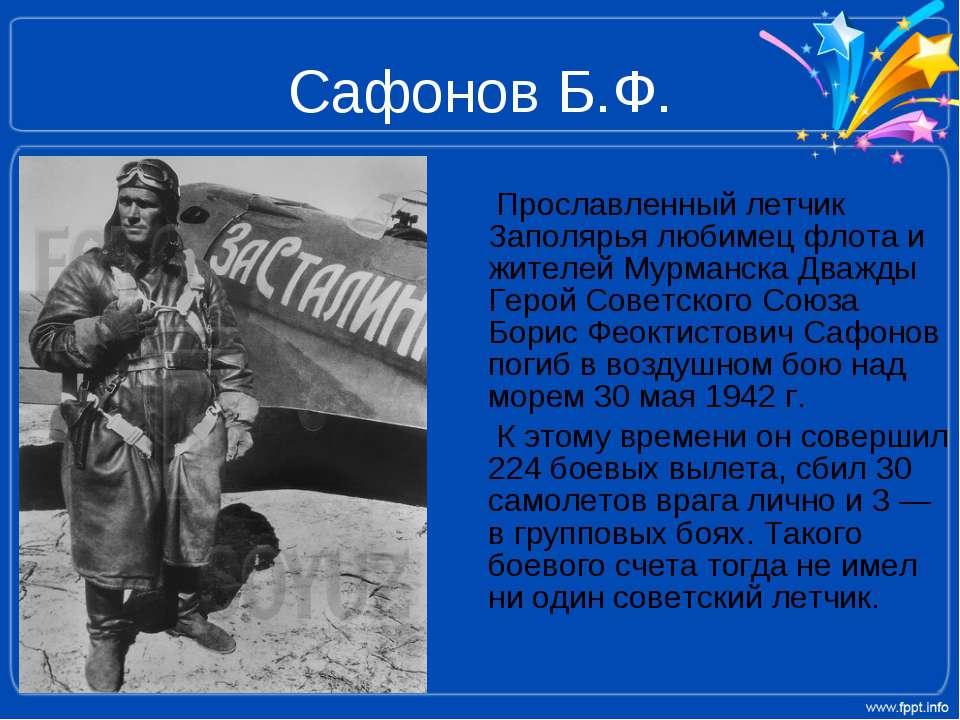 Сафонов Б.Ф. Прославленный летчик Заполярья любимец флота и жителей Мурманска...