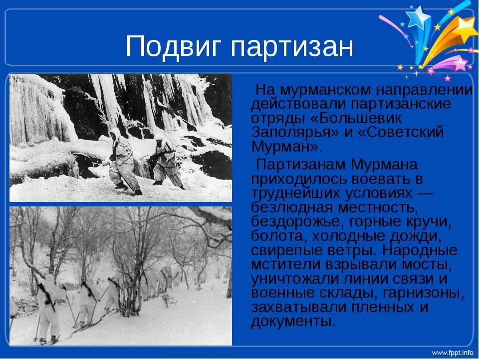 Подвиг партизан На мурманском направлении действовали партизанские отряды «Бо...