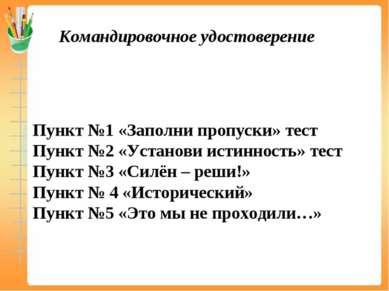 Пункт №1 «Заполни пропуски» тест Пункт №2 «Установи истинность» тест Пункт №3...