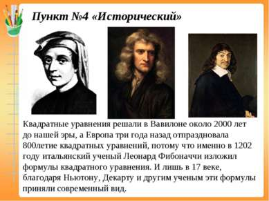 Квадратные уравнения решали в Вавилоне около 2000 лет до нашей эры, а Европа ...
