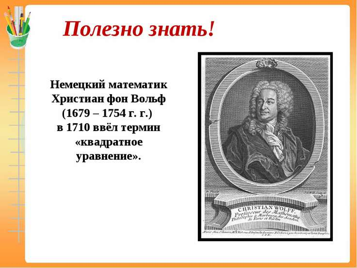 Немецкий математик Христиан фон Вольф (1679 – 1754 г. г.) в 1710 ввёл термин ...