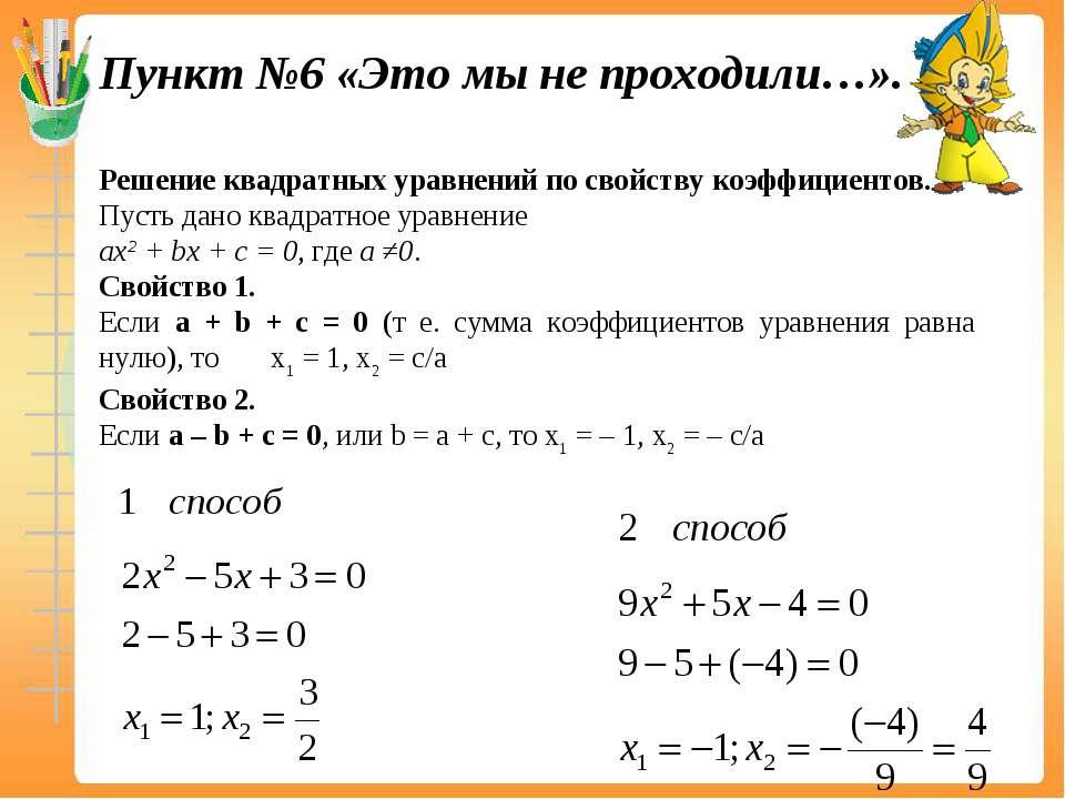 Решение квадратных уравнений по свойству коэффициентов. Пусть дано квадратное...