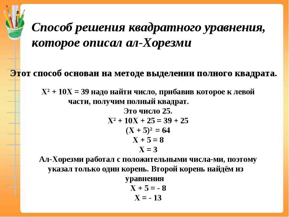 Способ решения квадратного уравнения, которое описал ал-Хорезми Этот способ о...