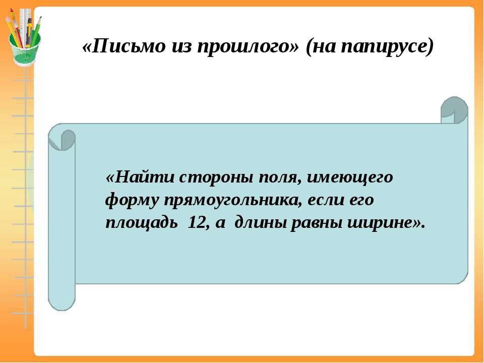 «Письмо из прошлого» (на папирусе) «Найти стороны поля, имеющего форму прямоу...