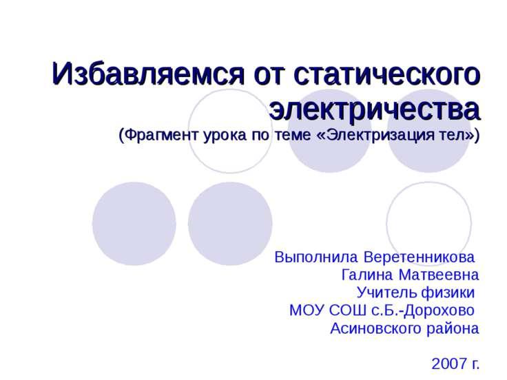 Избавляемся от статического электричества (Фрагмент урока по теме «Электризац...