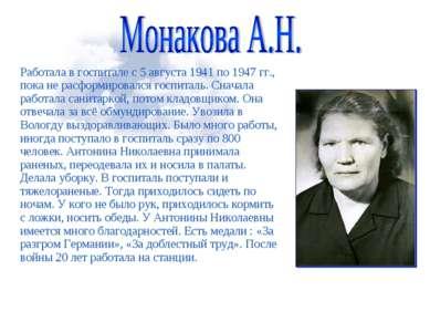 Работала в госпитале с 5 августа 1941 по 1947 гг., пока не расформировался го...