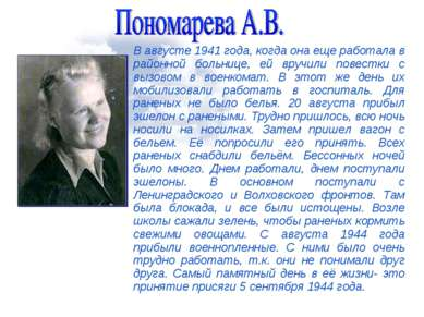 В августе 1941 года, когда она еще работала в районной больнице, ей вручили п...