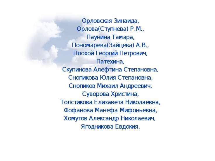 Орловская Зинаида, Орлова(Ступнева) Р.М., Паунина Тамара, Пономарева(Зайцева)...