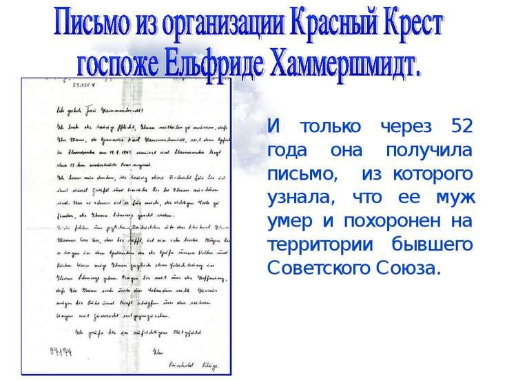 И только через 52 года она получила письмо, из которого узнала, что ее муж ум...