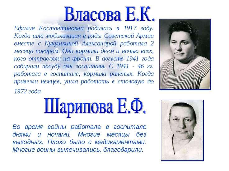 Ефалия Костантиновна родилась в 1917 году. Когда шла мобилизация в ряды Совет...