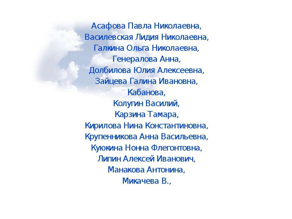 Асафова Павла Николаевна, Василевская Лидия Николаевна, Галкина Ольга Николае...