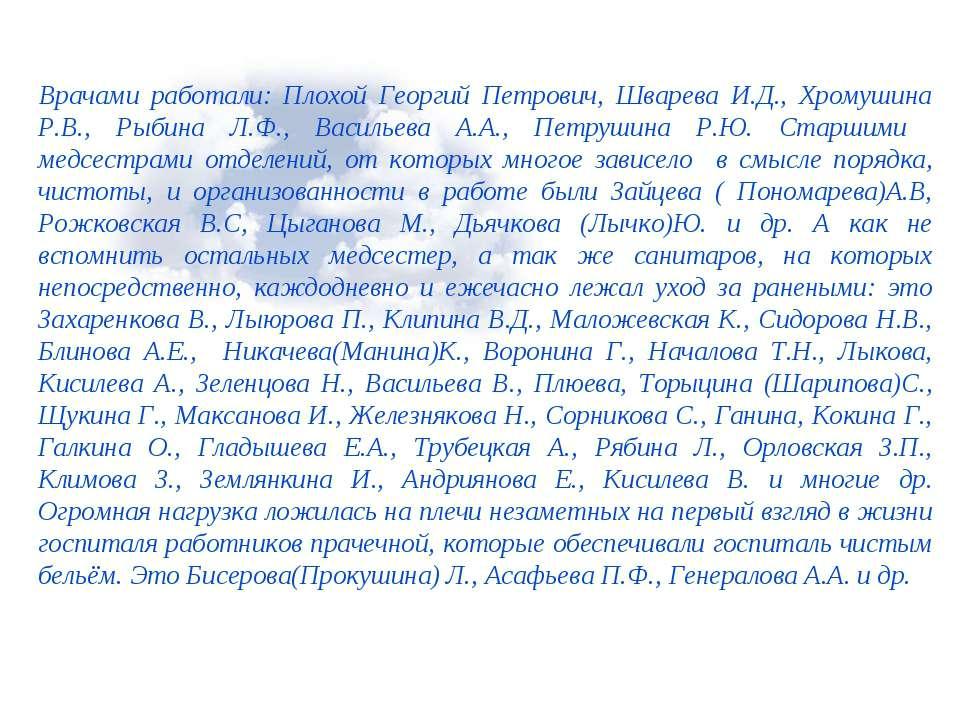Врачами работали: Плохой Георгий Петрович, Шварева И.Д., Хромушина Р.В., Рыби...