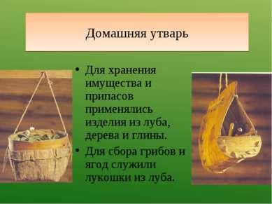 Домашняя утварь Для хранения имущества и припасов применялись изделия из луба...