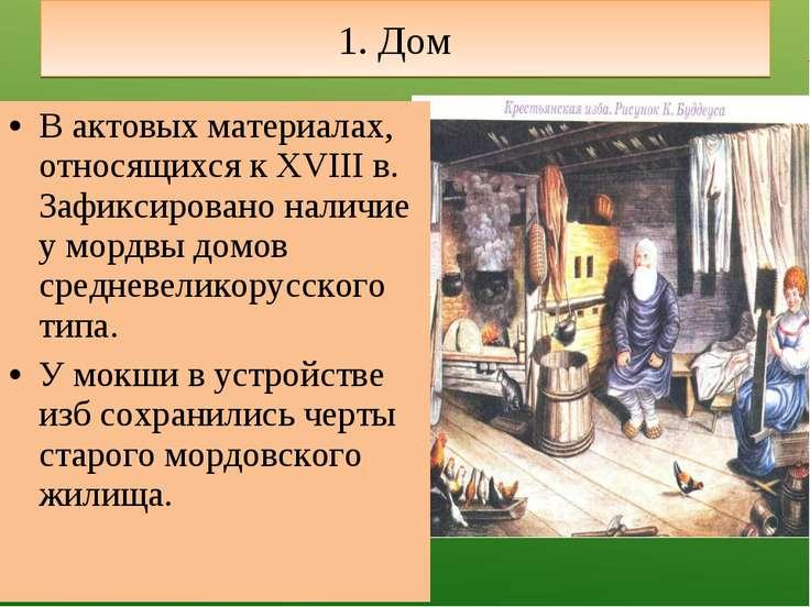 1. Дом В актовых материалах, относящихся к XVIII в. Зафиксировано наличие у м...