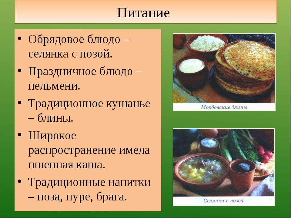 Питание Обрядовое блюдо – селянка с позой. Праздничное блюдо – пельмени. Трад...
