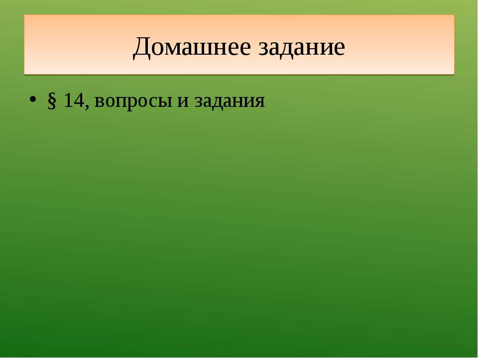 Домашнее задание § 14, вопросы и задания