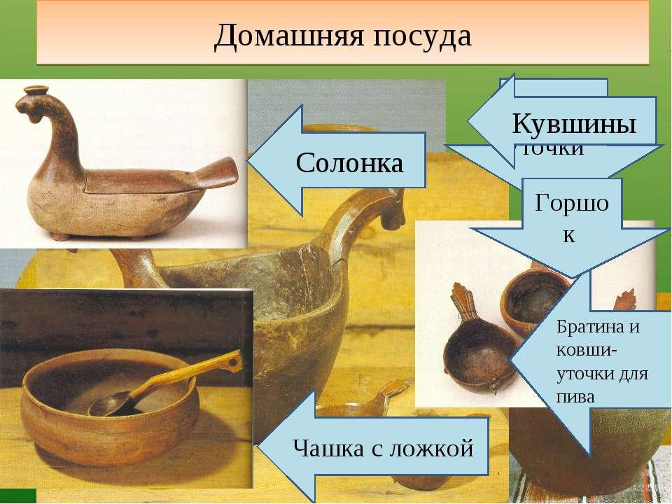 Домашняя посуда Ковши-уточки Солонка Чашка с ложкой Братина и ковши-уточки дл...