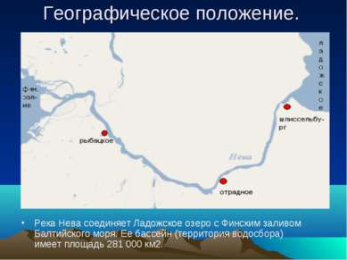 Географическое положение. Река Нева соединяет Ладожское озеро с Финским залив...