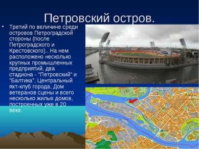 Петровский остров. Третий по величине среди островов Петроградской стороны (п...