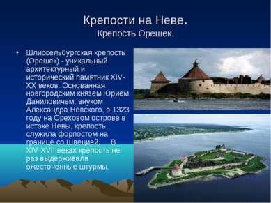 Крепости на Неве. Крепость Орешек. Шлиссельбургская крепость (Орешек) - уника...