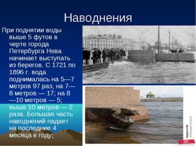 Наводнения При поднятии воды выше 5 футов в черте города Петербурга Нева начи...