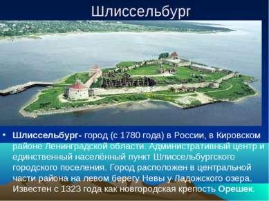 Шлиссельбург Шлиссельбург- город (с 1780 года) в России, в Кировском районе Л...