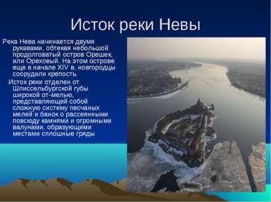 Исток реки Невы Река Нева начинается двумя рукавами, обтекая небольшой продол...