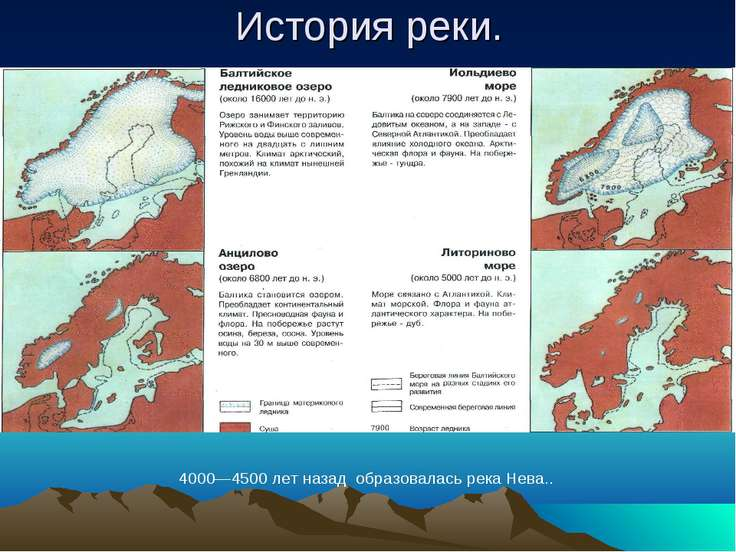 История реки. 4000—4500 лет назад образовалась река Нева..