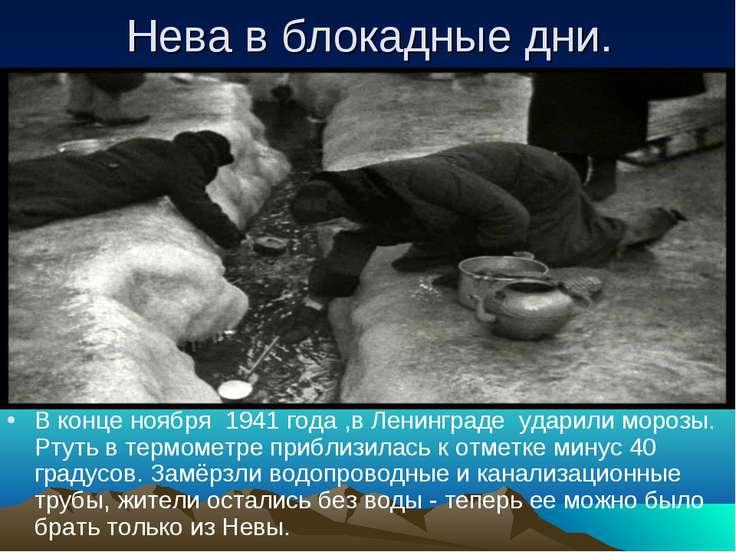 Нева в блокадные дни. В конце ноября 1941 года ,в Ленинграде ударили морозы. ...