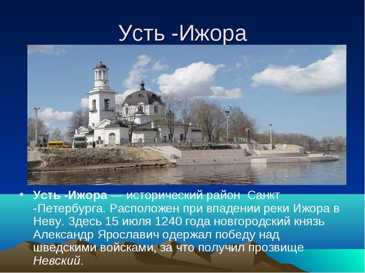 Усть -Ижора Усть -Ижора — исторический район Санкт -Петербурга. Расположен пр...