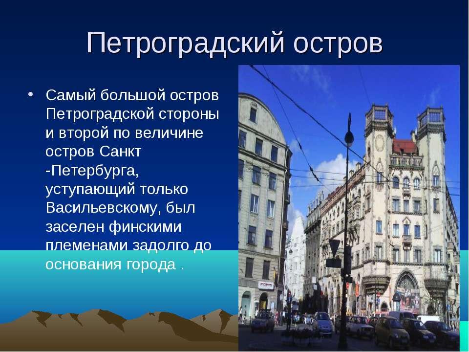 Петроградский остров Самый большой остров Петроградской стороны и второй по в...