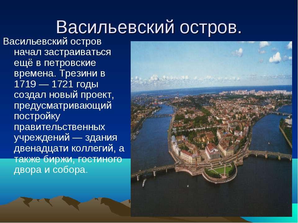 Васильевский остров. Васильевский остров начал застраиваться ещё в петровские...