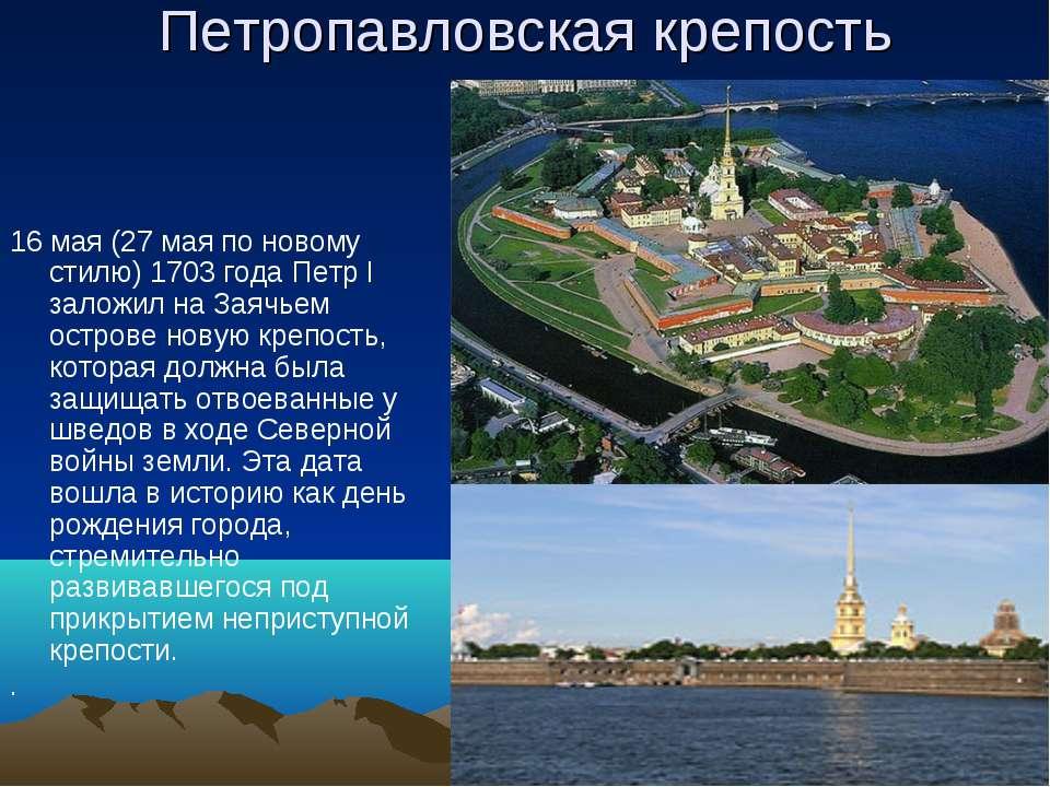 Петропавловская крепость 16 мая (27 мая по новому стилю) 1703 года Петр I зал...
