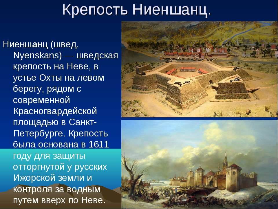 Крепость Ниеншанц. Ниеншанц (швед. Nyenskans) — шведская крепость на Неве, в ...