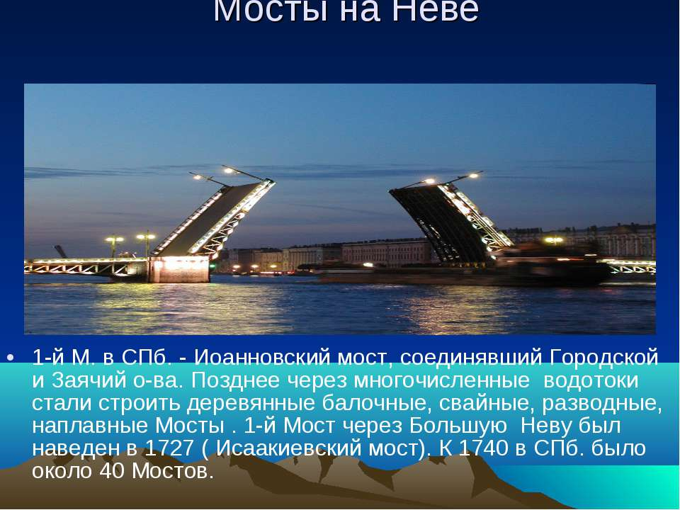 Мосты на Неве 1-й М. в СПб. - Иоанновский мост, соединявший Городской и Заячи...