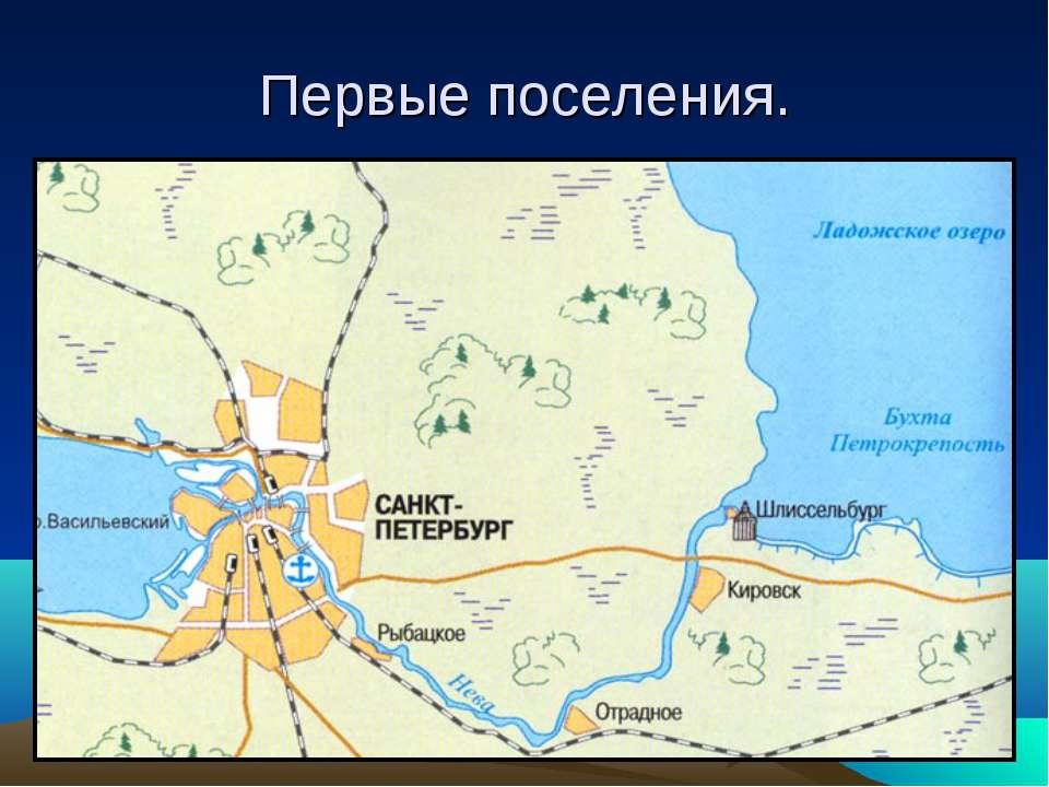 Первые поселения.