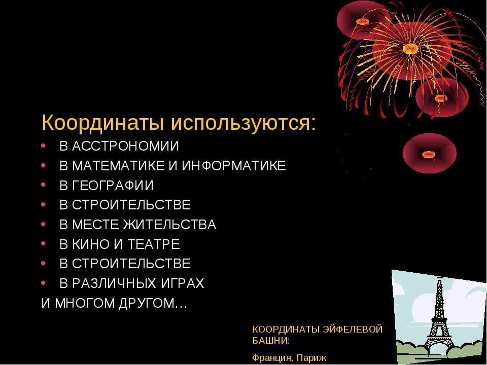 Координаты используются: В АССТРОНОМИИ В МАТЕМАТИКЕ И ИНФОРМАТИКЕ В ГЕОГРАФИИ...