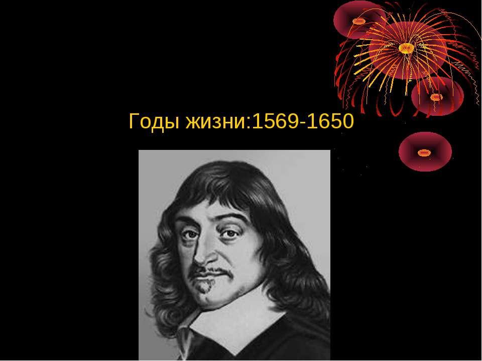 Годы жизни:1569-1650