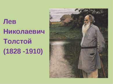 Лев Николаевич Толстой (1828 -1910)