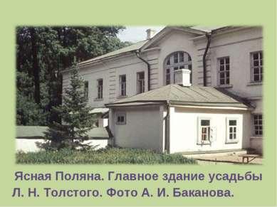 Ясная Поляна. Главное здание усадьбы Л. Н. Толстого. Фото А. И. Баканова.