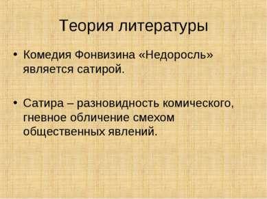Теория литературы Комедия Фонвизина «Недоросль» является сатирой. Сатира – ра...