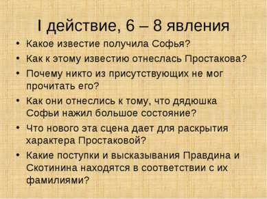 I действие, 6 – 8 явления Какое известие получила Софья? Как к этому известию...