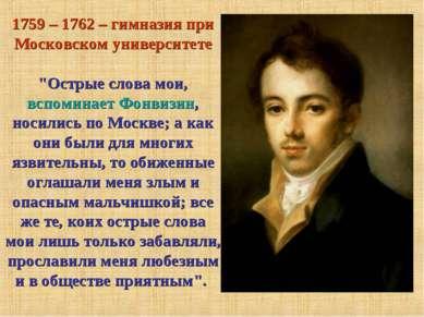 """1759 – 1762 – гимназия при Московском университете """"Острые слова мои, вспомин..."""
